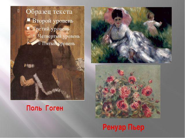 Поль Гоген Ренуар Пьер