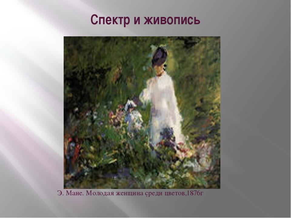 Спектр и живопись . Э. Мане. Молодая женщина среди цветов,1876г