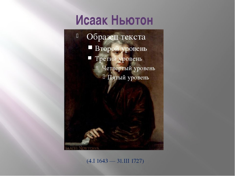 Исаак Ньютон (4.I 1643 — 31.III 1727)