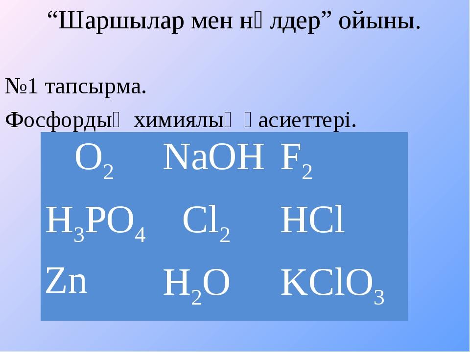 """""""Шаршылар мен нөлдер"""" ойыны. №1 тапсырма. Фосфордың химиялық қасиеттері. O2..."""