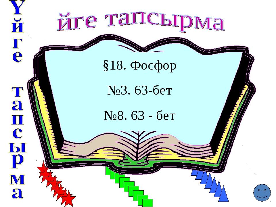 §18. Фосфор №3. 63-бет №8. 63 - бет