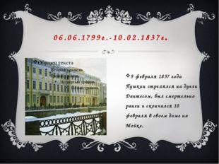 9 февраля 1837 года Пушкин стрелялся на дуэли с Дантесом, был смертельно ране