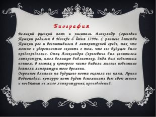 Биография Великий русский поэт и писатель Александр Сергеевич Пушкин родился