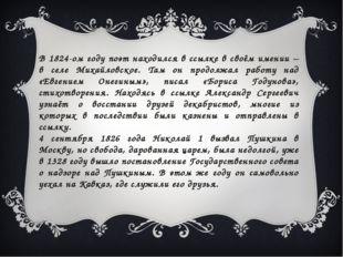 В 1824-ом году поэт находился в ссылке в своём имении – в селе Михайловское.