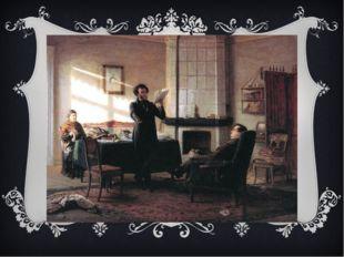А.С. Пушкин читает отрывки из «Евгения Онегина» другу И.И. Пущину, тайно посе