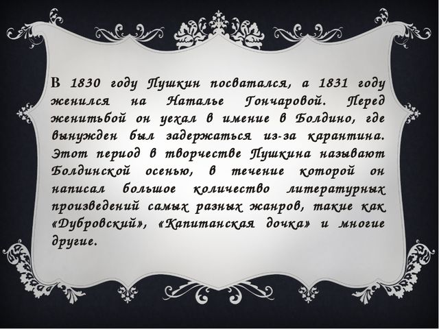 В 1830 году Пушкин посватался, а 1831 году женился на Наталье Гончаровой. Пе...