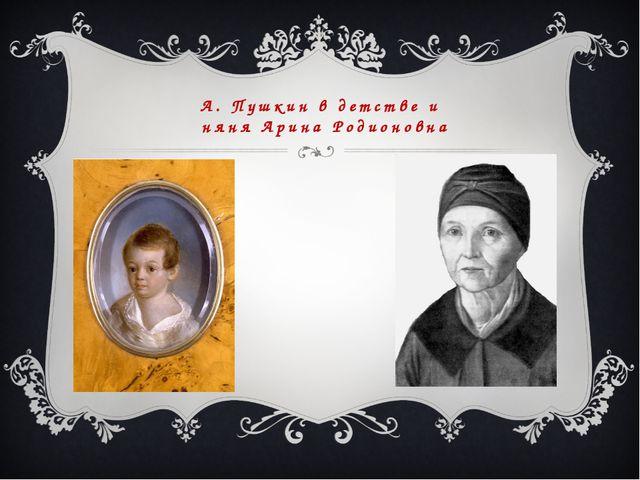 А. Пушкин в детстве и няня Арина Родионовна