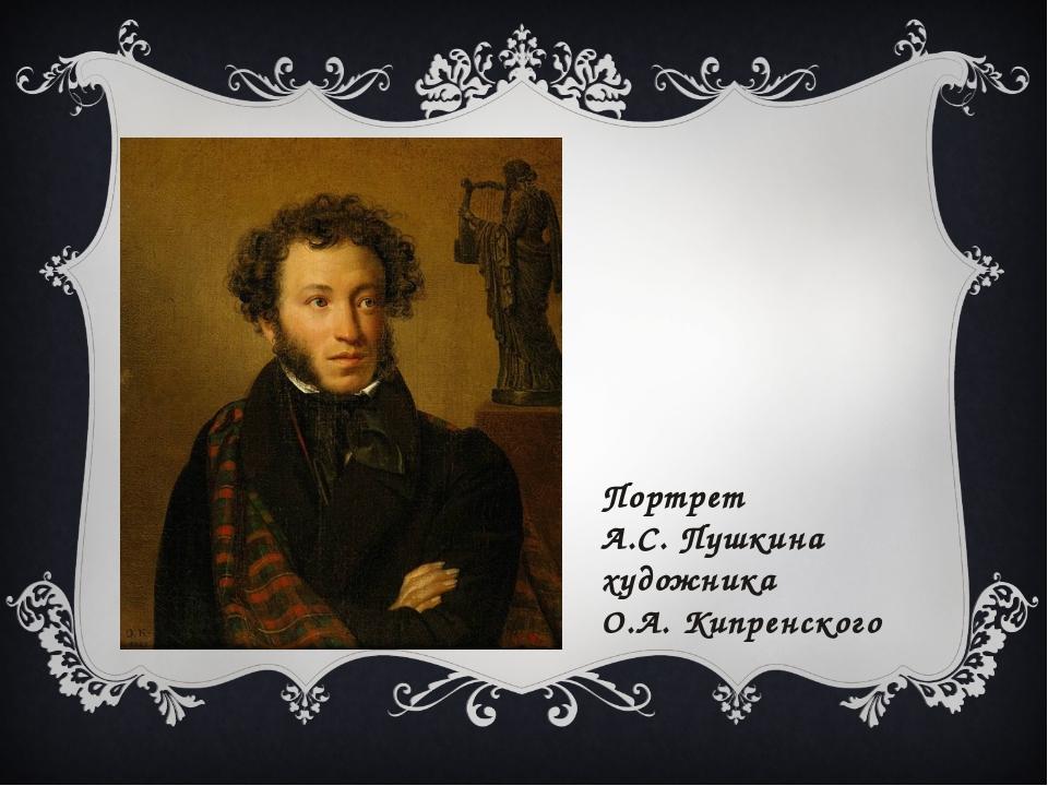 Портрет А.С. Пушкина художника О.А. Кипренского