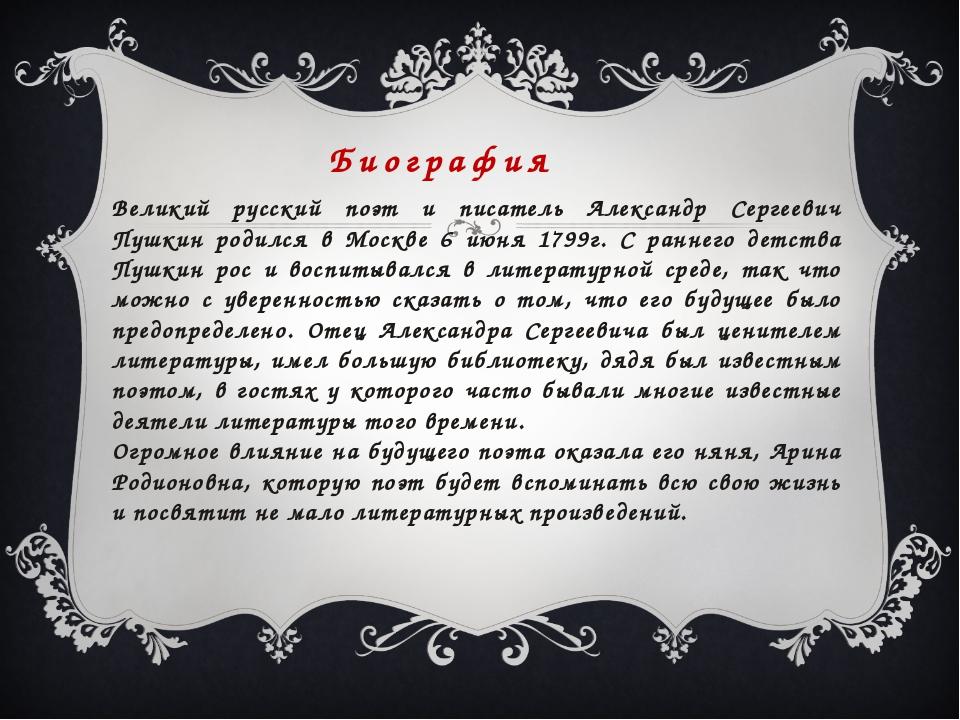 Биография Великий русский поэт и писатель Александр Сергеевич Пушкин родился...