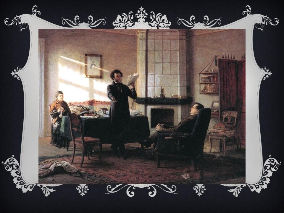 А.С. Пушкин читает отрывки из «Евгения Онегина» другу И.И. Пущину, тайно посе...