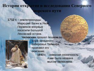 1712 г. - землепроходцы Меркурий Вагин и Яков Пермяков впервые посетили Больш