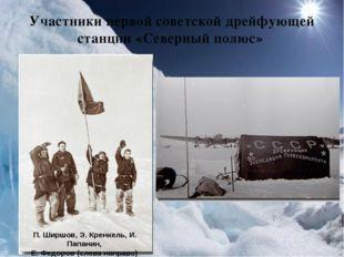 Участники первой советской дрейфующей станции «Северный полюс» П. Ширшов, Э.