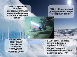 """2001 г. - временно открыта экспериментальная новая дрейфующая станция """"Север"""