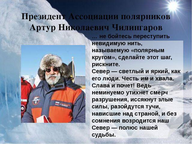 Президент Ассоциации полярников Артур Николаевич Чилингаров … небойтесь пере...