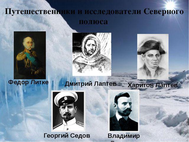 Дмитрий Лаптев Путешественники и исследователи Северного полюса Федор Литке Г...