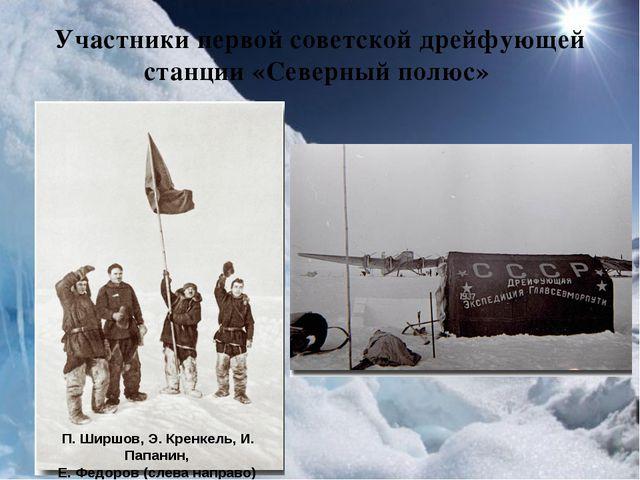 Участники первой советской дрейфующей станции «Северный полюс» П. Ширшов, Э....