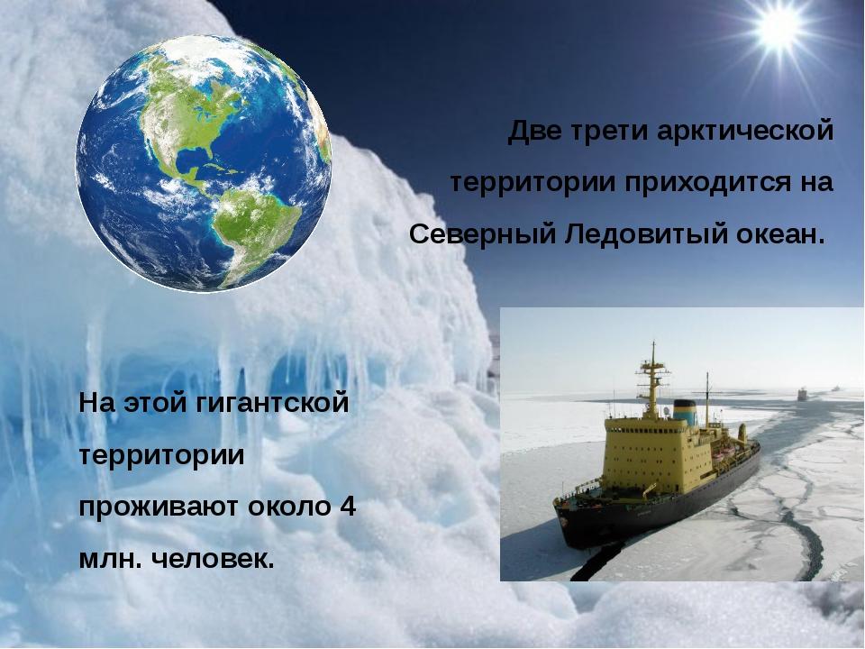 На этой гигантской территории проживают около 4 млн. человек. Две трети аркти...