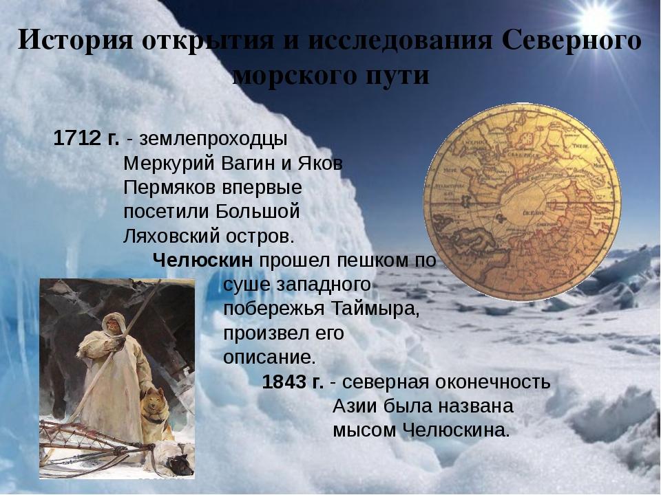1712 г. - землепроходцы Меркурий Вагин и Яков Пермяков впервые посетили Больш...