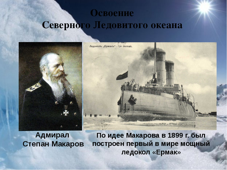 Освоение Северного Ледовитого океана По идее Макарова в 1899 г. был построен...