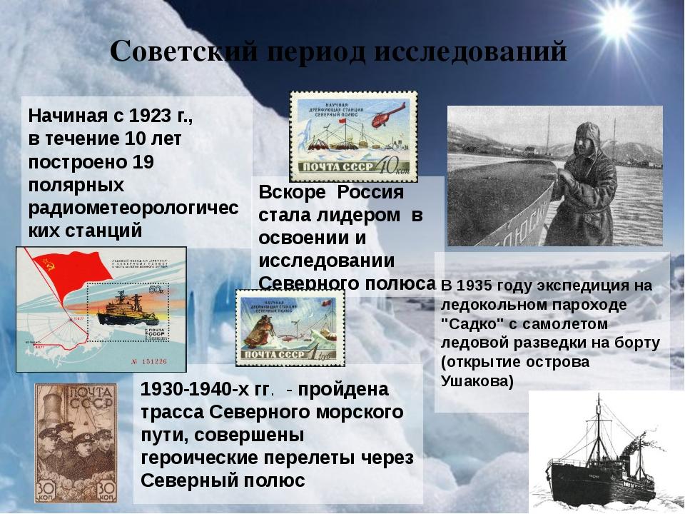 Вскоре Россия стала лидером в освоении и исследовании Северного полюса Сове...