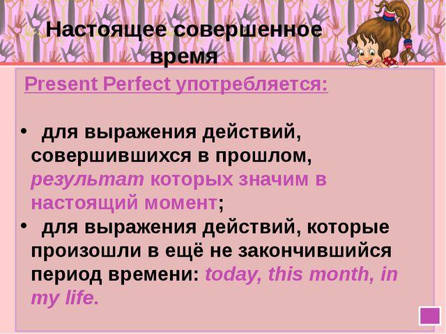 Образование I You We They He She It have has + V3ф Ved Таблица неправильных...