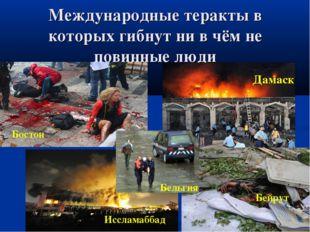 Международные теракты в которых гибнут ни в чём не повинные люди Дамаск Босто