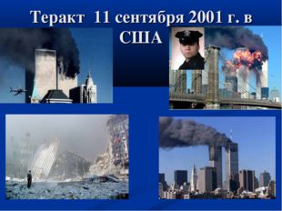 Теракт 11 сентября 2001 г. в США
