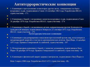 Антитеррористические конвенции 1. Конвенция о преступлениях и некоторых други