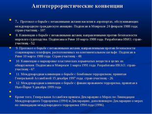 Антитеррористические конвенции 7. Протокол о борьбе с незаконными актами наси