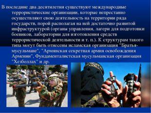 В последние два десятилетия существуют международные террористические организ