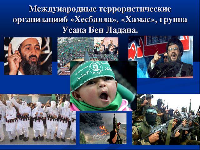 Международные террористические организации6 «Хесбалла», «Хамас», группа Усана...