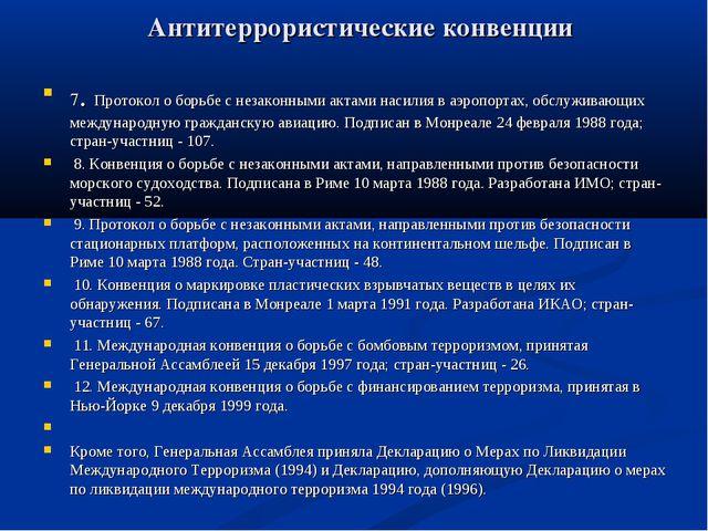 Антитеррористические конвенции 7. Протокол о борьбе с незаконными актами наси...