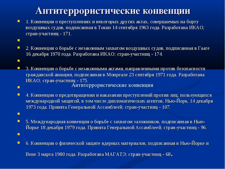 Антитеррористические конвенции 1. Конвенция о преступлениях и некоторых други...