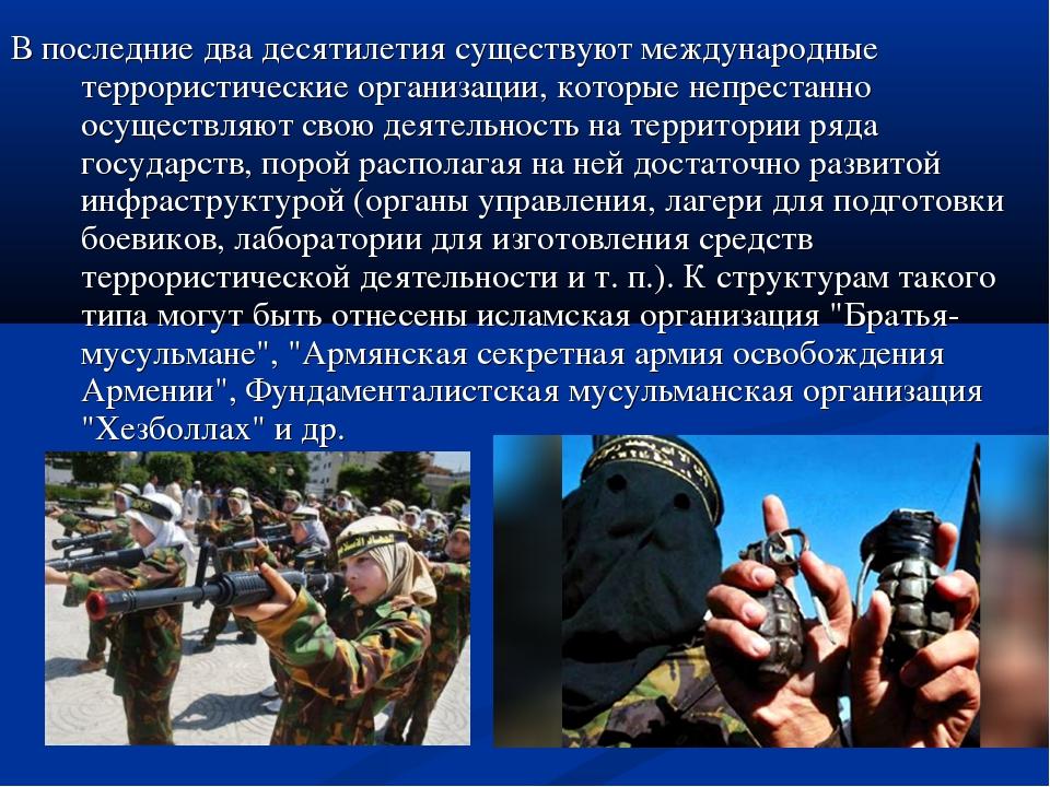 В последние два десятилетия существуют международные террористические организ...