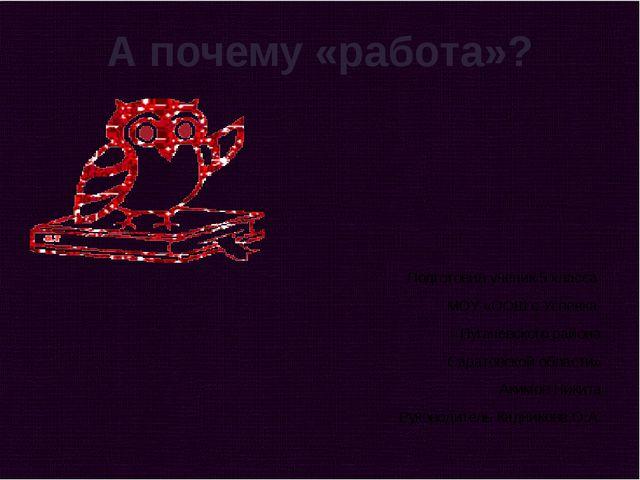 А почему «работа»? Подготовил ученик 5 класса МОУ «ООШ с.Успенка Пугачевского...