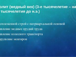 Энеолит (медный век) (3-е тысячелетие – начало 2-го тысячелетия до н.э.) Родо