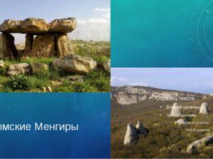 Крымские Менгиры