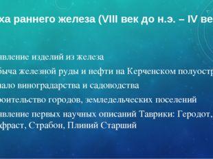 Эпоха раннего железа (VIII век до н.э. – IV век н.э.) Появление изделий из же