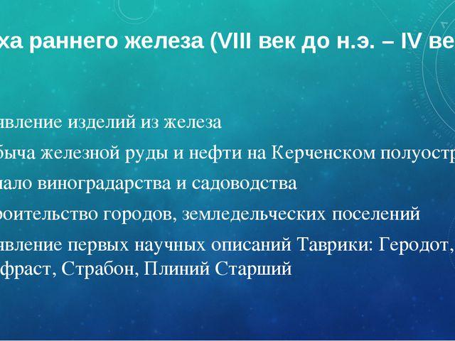 Эпоха раннего железа (VIII век до н.э. – IV век н.э.) Появление изделий из же...