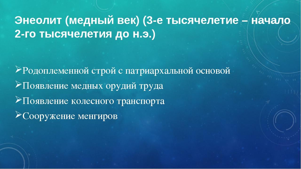 Энеолит (медный век) (3-е тысячелетие – начало 2-го тысячелетия до н.э.) Родо...
