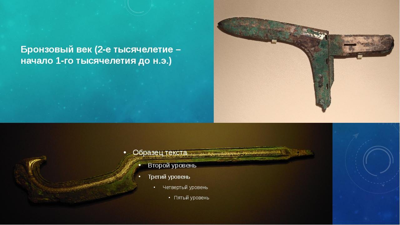 Бронзовый век (2-е тысячелетие – начало 1-го тысячелетия до н.э.)