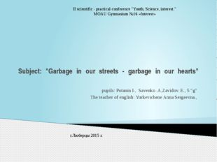 """Subject: """"Garbage in our streets - garbage in our hearts"""" pupils: Potanin I.,"""