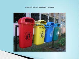 Немецкая система обращения с мусором