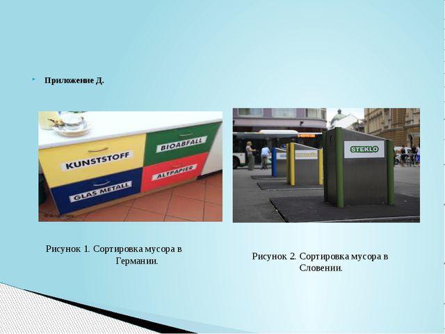 Приложение Д. Рисунок 1. Сортировка мусора в Германии. Рисунок 2. Сортировка...