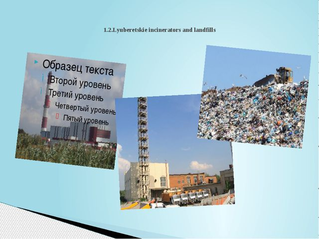 1.2.Lyuberetskie incinerators and landfills