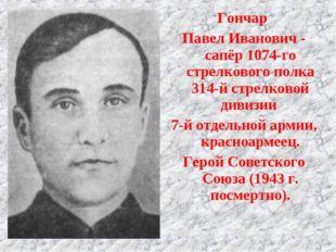 Гончар Павел Иванович - сапёр 1074-го стрелкового полка 314-й стрелковой диви