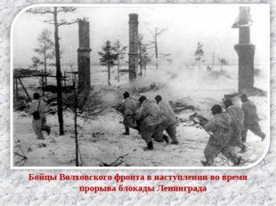 Бойцы Волховского фронта в наступлении во время прорыва блокады Ленинграда