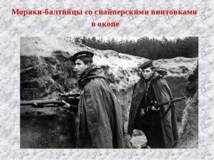 Моряки-балтийцы со снайперскими винтовками в окопе