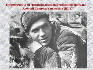 Пулемётчик 3-ей Ленинградской партизанской бригады Алексей Гринчук у пулемёта
