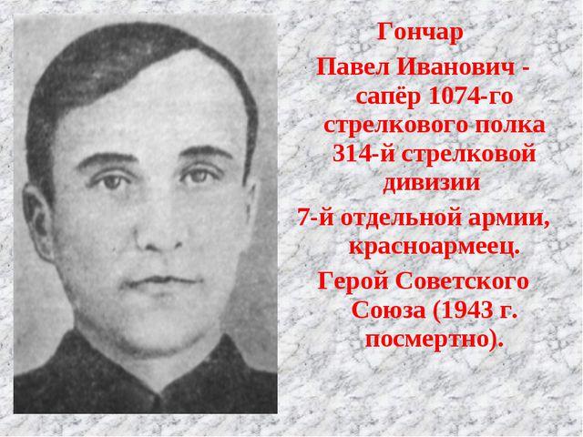 Гончар Павел Иванович - сапёр 1074-го стрелкового полка 314-й стрелковой диви...